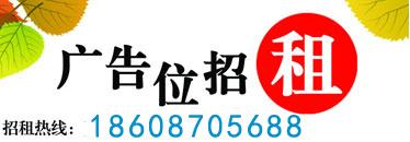 昭通热线网广告位出租