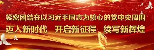杨亚林:增强年夜 局意识 主动办事 于整个雷火电竞app ios的脱贫攻坚工作!-1.jpg