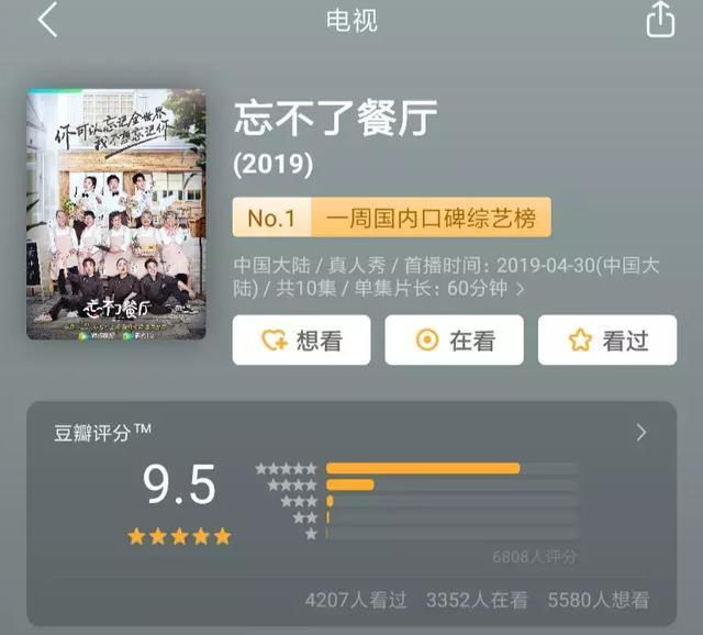 """《忘不了餐厅》豆瓣评分高达9.5,国产综艺的""""情浸染 """"探索-2.jpg"""