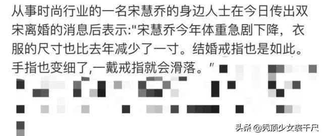 宋慧乔友人爆料其因婚姻痛苦暴瘦无法带婚戒 男方强势亮相 要离婚-4.jpg