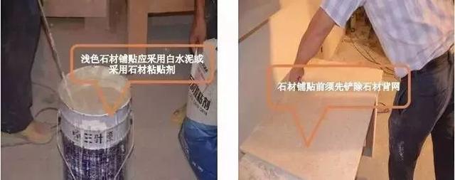 全套装饰装修工程施工工艺标准,地面墙面吊顶都有!-4.jpg