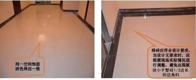 全套装饰装修工程施工工艺标准,地面墙面吊顶都有!-10.jpg