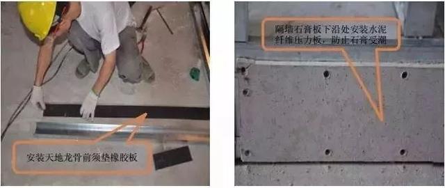 全套装饰装修工程施工工艺标准,地面墙面吊顶都有!-19.jpg