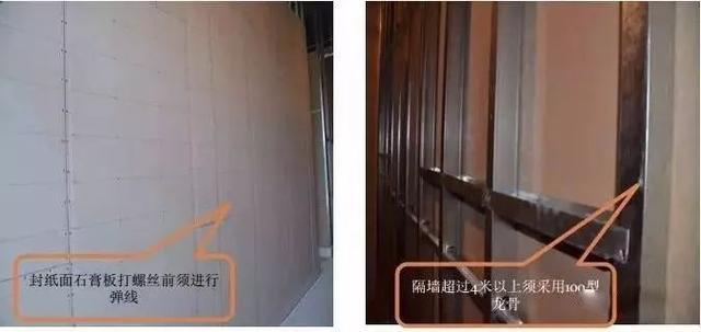 全套装饰装修工程施工工艺标准,地面墙面吊顶都有!-21.jpg