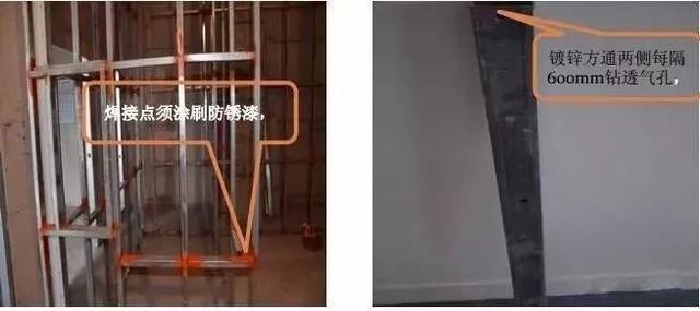 全套装饰装修工程施工工艺标准,地面墙面吊顶都有!-23.jpg