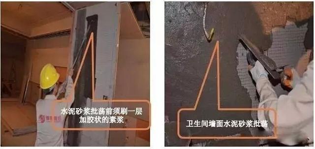 全套装饰装修工程施工工艺标准,地面墙面吊顶都有!-25.jpg