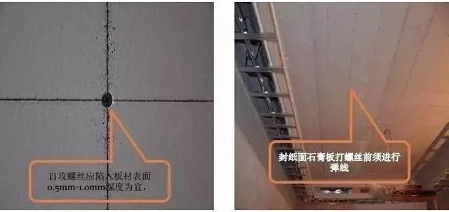 全套装饰装修工程施工工艺标准,地面墙面吊顶都有!-39.jpg