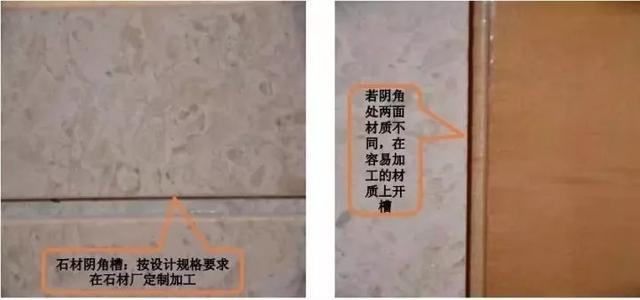 全套装饰装修工程施工工艺标准,地面墙面吊顶都有!-44.jpg