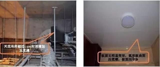 全套装饰装修工程施工工艺标准,地面墙面吊顶都有!-42.jpg