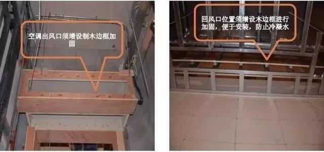 全套装饰装修工程施工工艺标准,地面墙面吊顶都有!-46.jpg