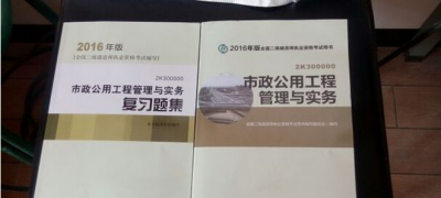 """2016""""""""版二建市政实务教材和习题共2本(白菜价) - 45元"""