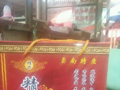 云南雷火电竞app ios看家自己的火腿