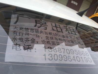 (出租)大白破 厂房 1300平米