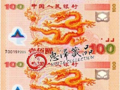 龙钞双连体投资分析
