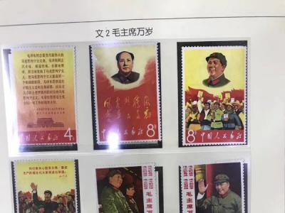 什么是文 革邮票?包括什么票?