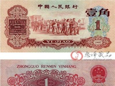 应该怎么来收藏第三套人民币?