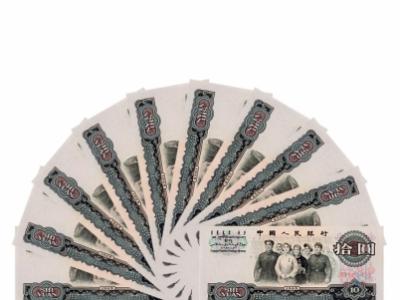 第三套人民币背后的故事之十元卷