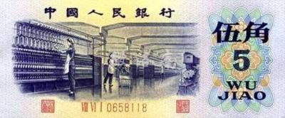 第三套人民币纺织五角的由来