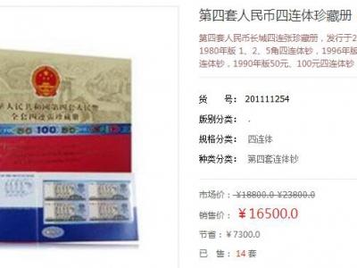 论第四套人民币连体钞纪念钞的收藏价值