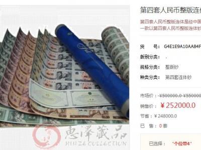 连体钞的王者第四套人民币整版钞大炮筒